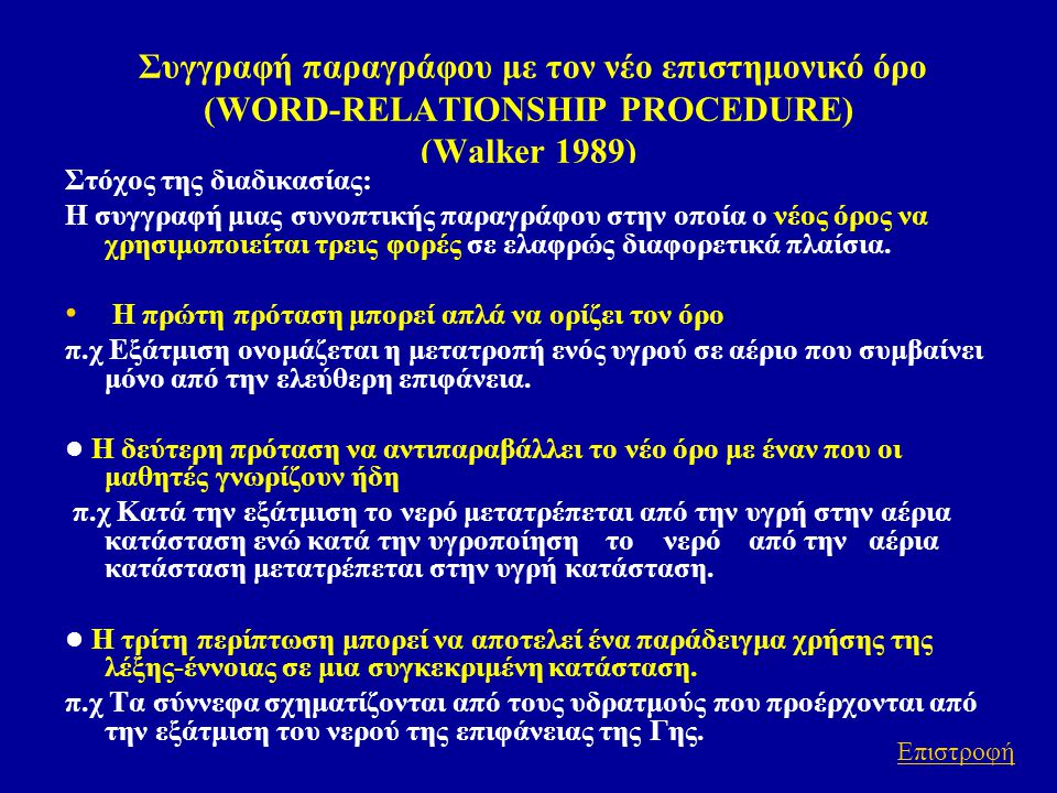 Συγγραφή παραγράφου με τον νέο επιστημονικό όρο (WORD-RELATIONSHIP PROCEDURE) (Walker 1989)