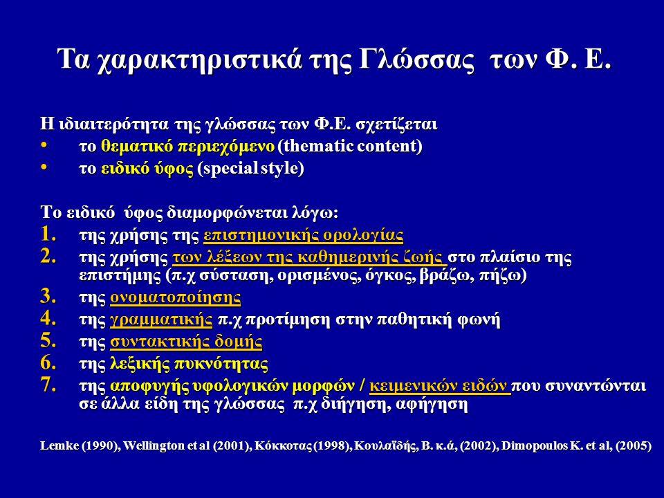Τα χαρακτηριστικά της Γλώσσας των Φ. Ε.