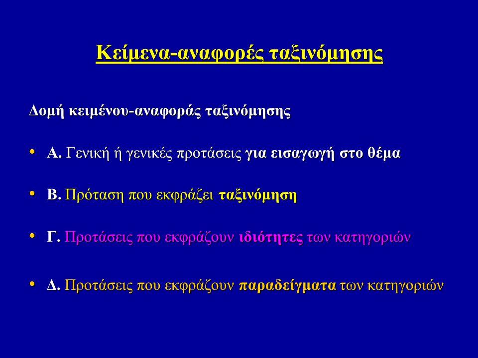 Κείμενα-αναφορές ταξινόμησης