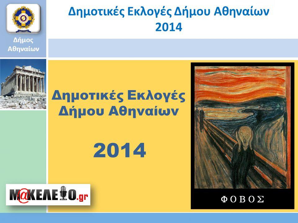 Δήμος Αθηναίων Δημοτικές Εκλογές Δήμου Αθηναίων 2014