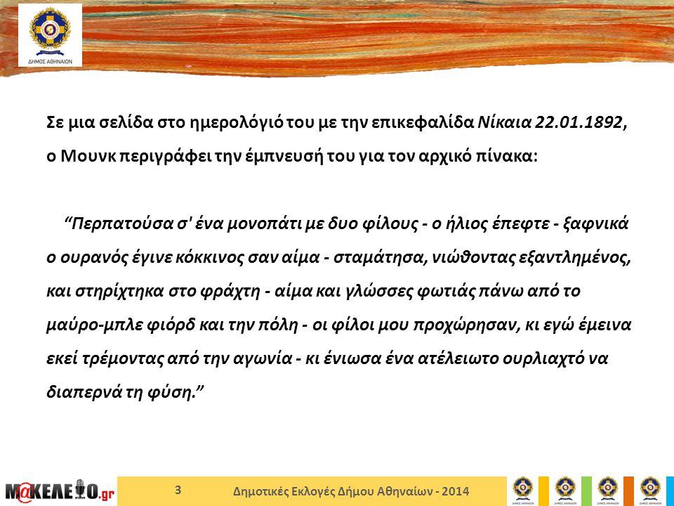 Σε μια σελίδα στο ημερολόγιό του με την επικεφαλίδα Νίκαια 22. 01