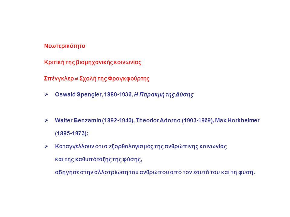 Νεωτερικότητα Κριτική της βιομηχανικής κοινωνίας. Σπένγκλερ  Σχολή της Φραγκφούρτης. Oswald Spengler, 1880-1936, Η Παρακμή της Δύσης.
