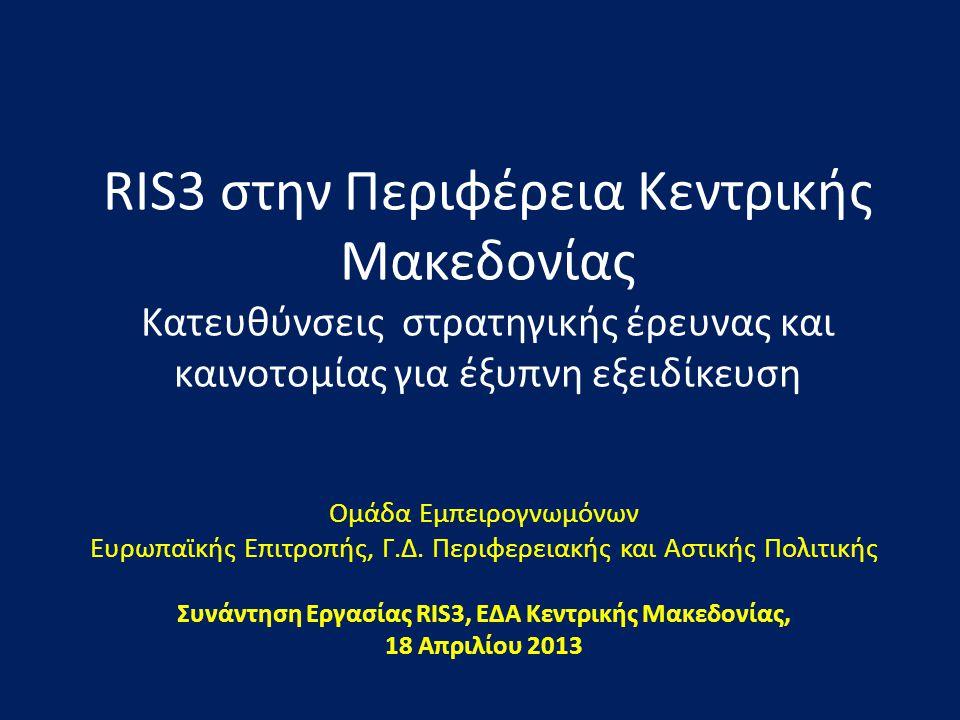 Συνάντηση Εργασίας RIS3, ΕΔΑ Κεντρικής Μακεδονίας,