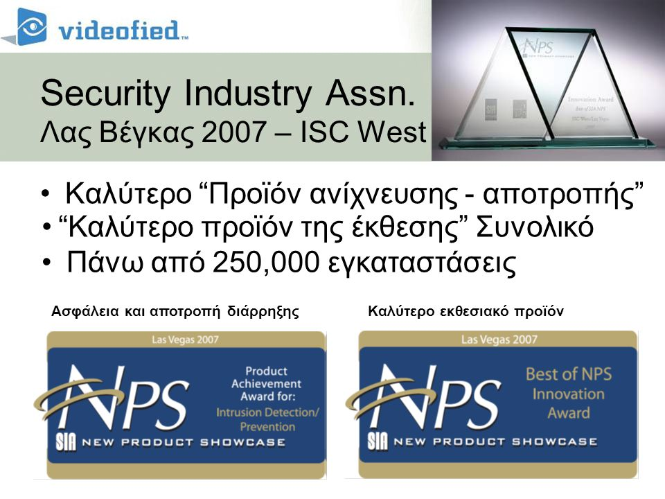 Security Industry Assn. Λας Βέγκας 2007 – ISC West