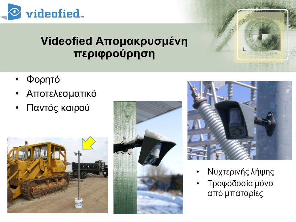 Videofied Απομακρυσμένη περιφρούρηση