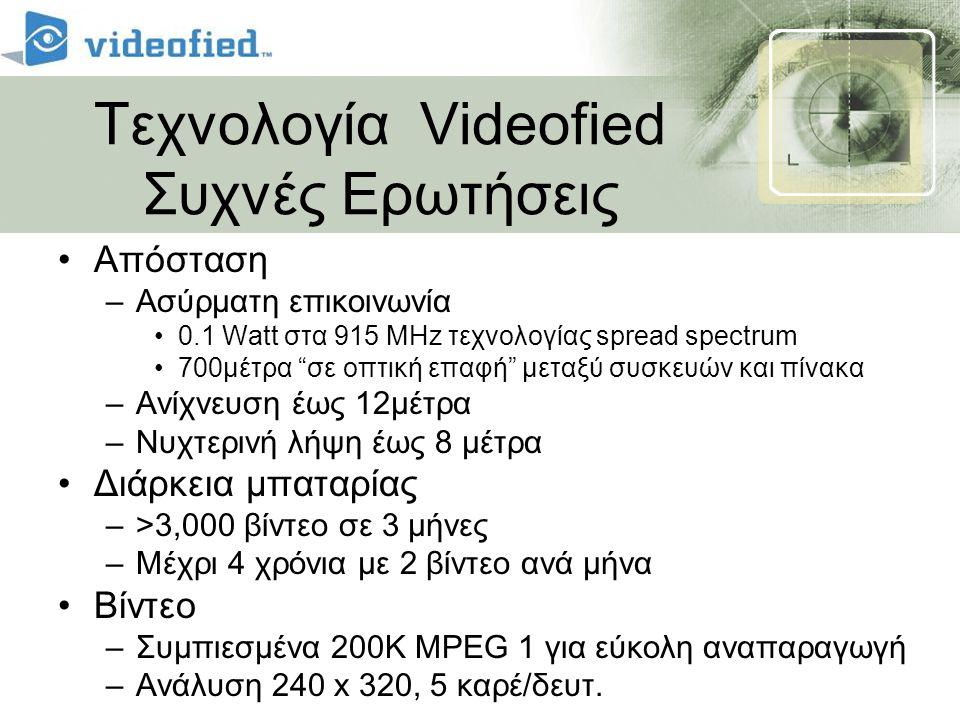 Τεχνολογία Videofied Συχνές Ερωτήσεις