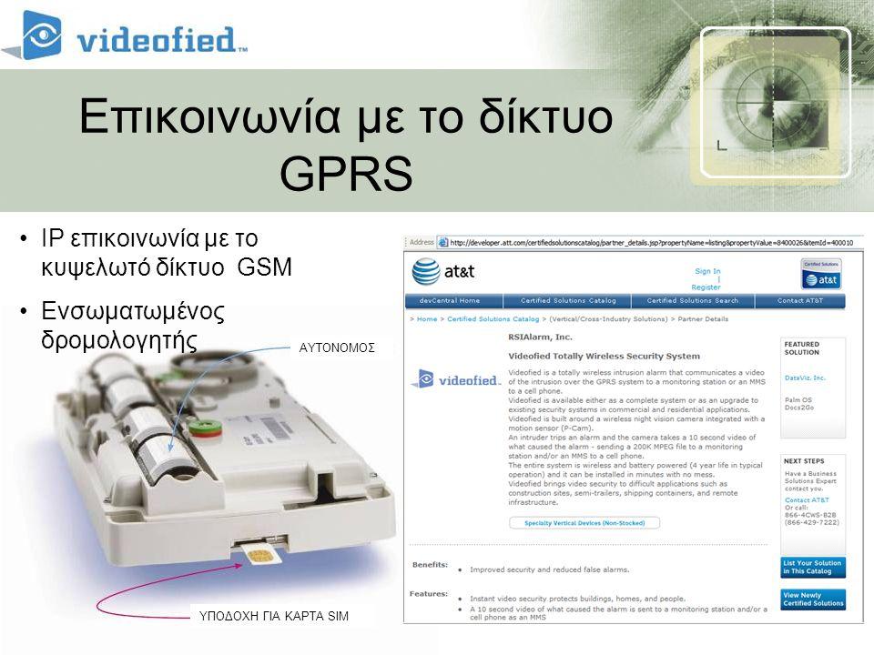 Επικοινωνία με το δίκτυο GPRS