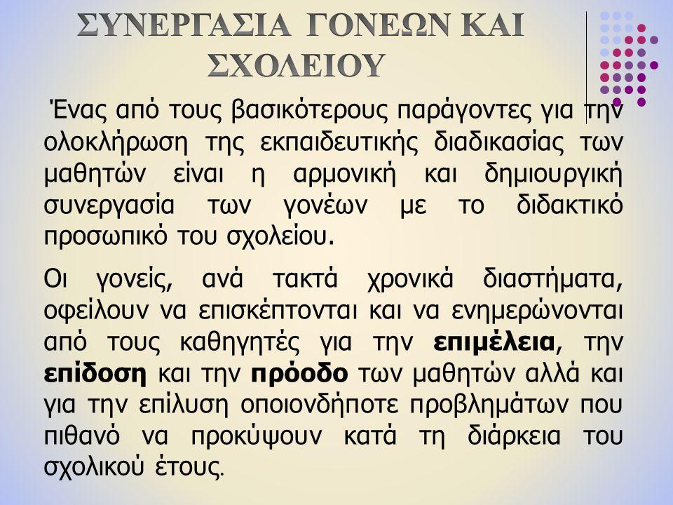 ΣΥΝΕΡΓΑΣΙΑ ΓΟΝΕΩΝ ΚΑΙ ΣΧΟΛΕΙΟΥ