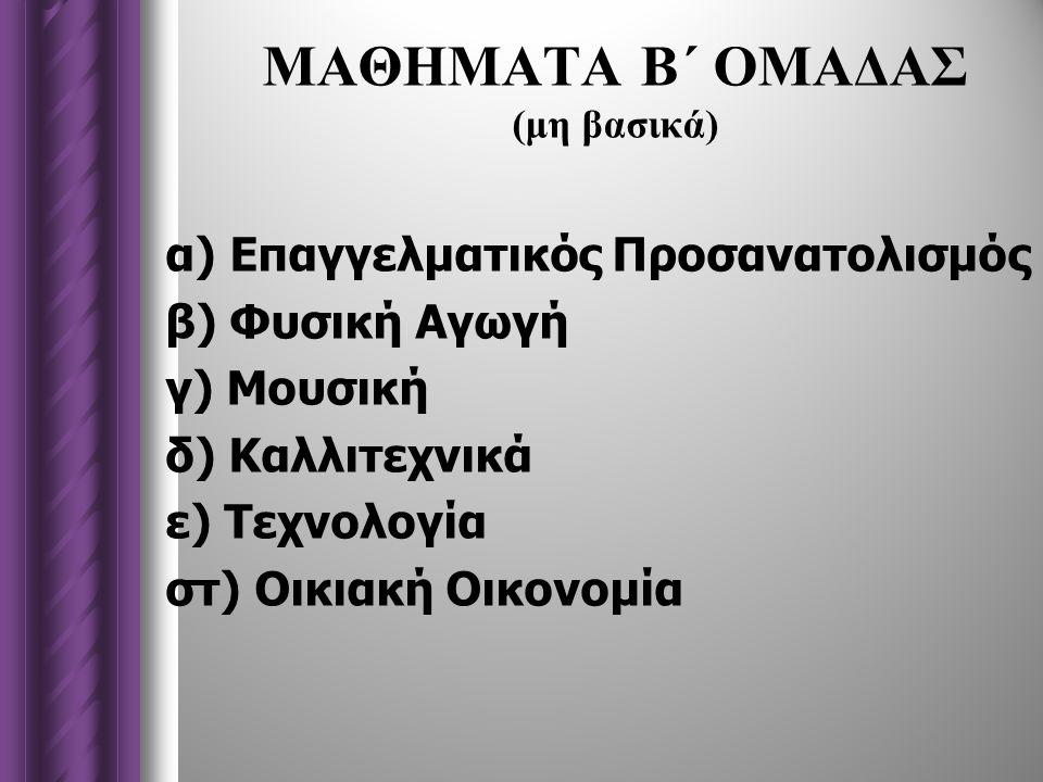 ΜΑΘΗΜΑΤΑ Β΄ ΟΜΑΔΑΣ (μη βασικά)