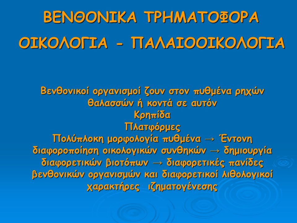 ΒΕΝΘΟΝΙΚΑ ΤΡΗΜΑΤΟΦΟΡΑ