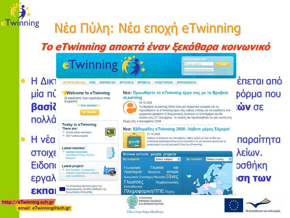 Νέα Πύλη: Νέα εποχή eTwinning
