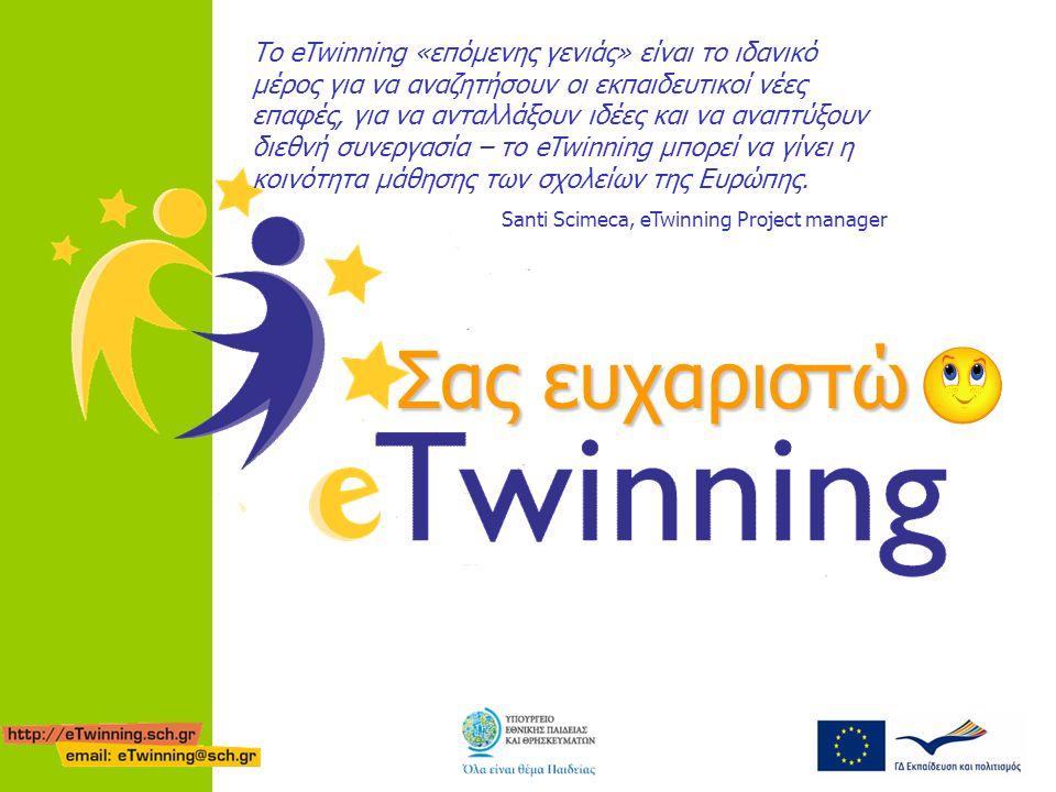 Το eTwinning «επόμενης γενιάς» είναι το ιδανικό μέρος για να αναζητήσουν οι εκπαιδευτικοί νέες επαφές, για να ανταλλάξουν ιδέες και να αναπτύξουν διεθνή συνεργασία – το eTwinning μπορεί να γίνει η κοινότητα μάθησης των σχολείων της Ευρώπης.