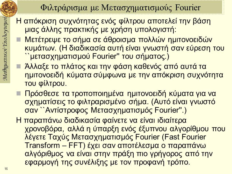 Φιλτράρισμα με Μετασχηματισμούς Fourier