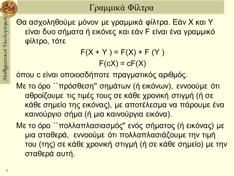 Γραμμικά Φίλτρα Θα ασχοληθούμε μόνον με γραμμικά φίλτρα. Εάν X και Y είναι δυο σήματα ή εικόνες και εάν F είναι ένα γραμμικό φίλτρο, τότε.