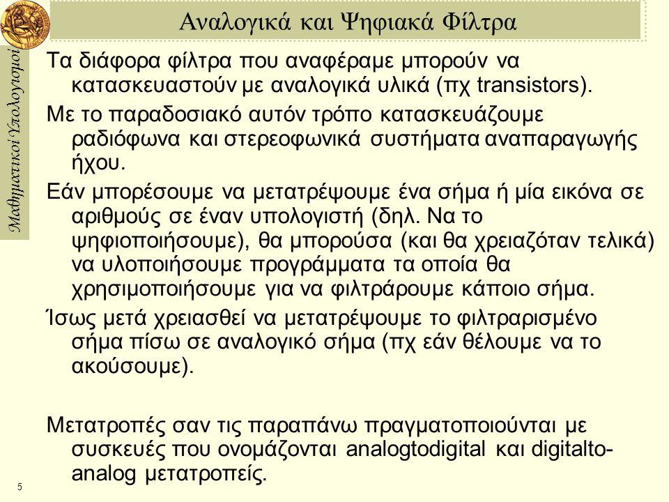 Αναλογικά και Ψηφιακά Φίλτρα