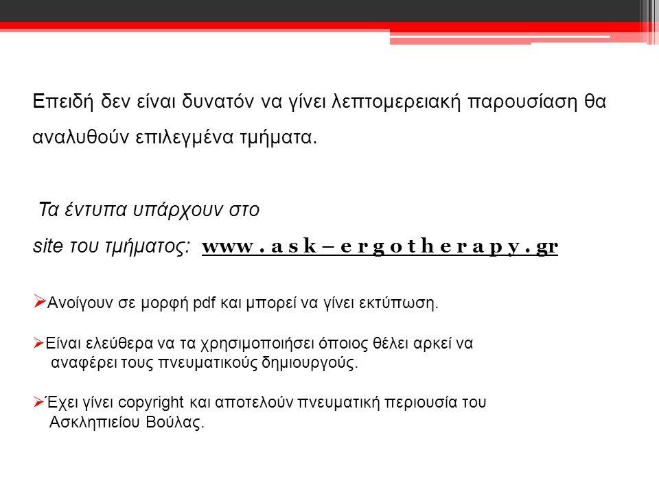 site του τμήματος: www . a s k – e r g o t h e r a p y . gr
