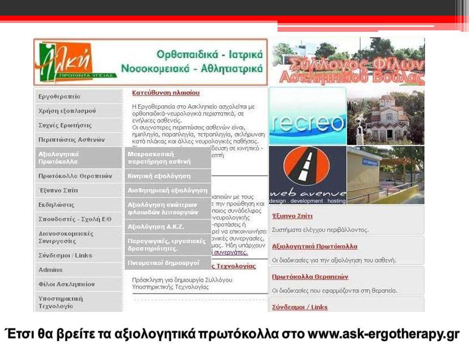 Έτσι θα βρείτε τα αξιολογητικά πρωτόκολλα στo www.ask-ergotherapy.gr