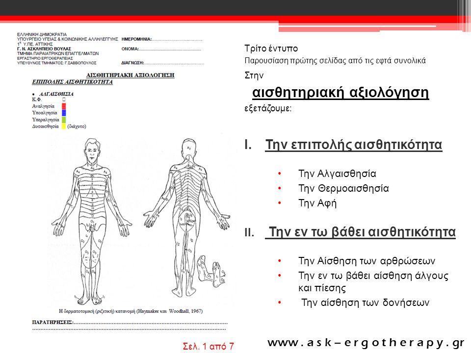 αισθητηριακή αξιολόγηση