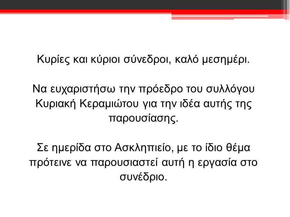 ΑΞΙΟΛΟΓΗΤΙΚΑ ΠΡΩΤΟΚΟΛΛΑ ΠΡΩΤΟΚΟΛΛΑ ΘΕΡΑΠΕΥΤΩΝ