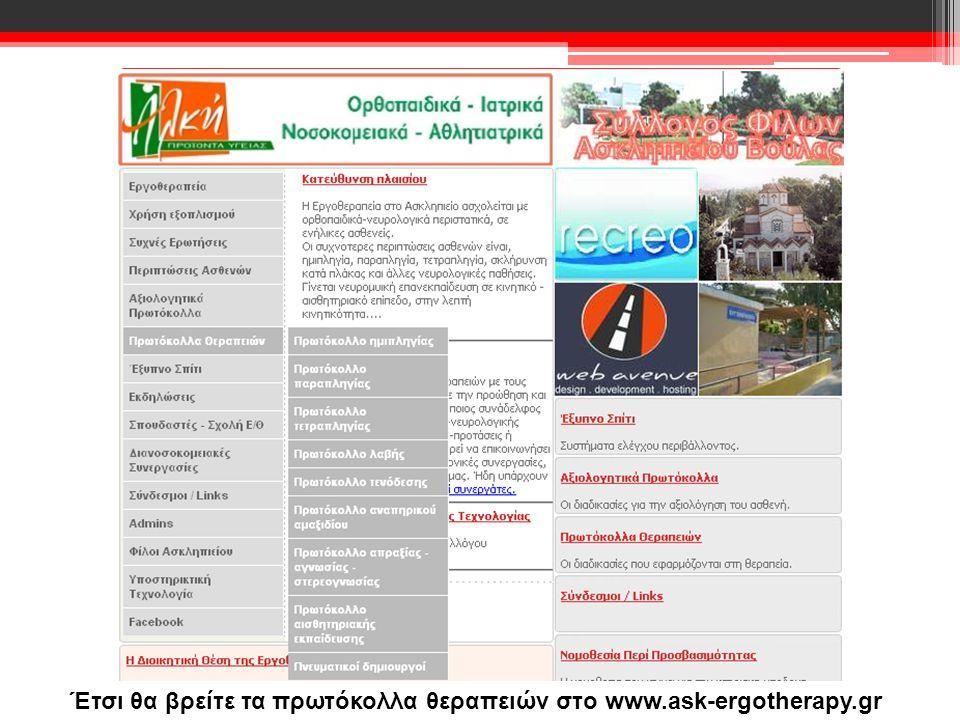 Έτσι θα βρείτε τα πρωτόκολλα θεραπειών στo www.ask-ergotherapy.gr