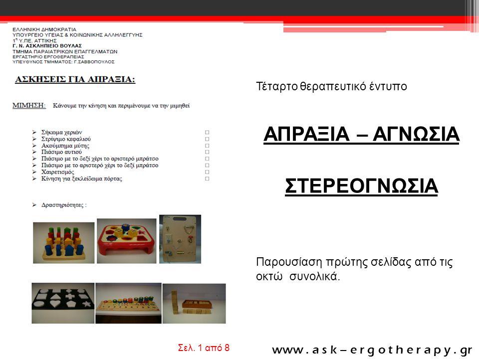 ΑΠΡΑΞΙΑ – ΑΓΝΩΣΙΑ ΣΤΕΡΕΟΓΝΩΣΙΑ