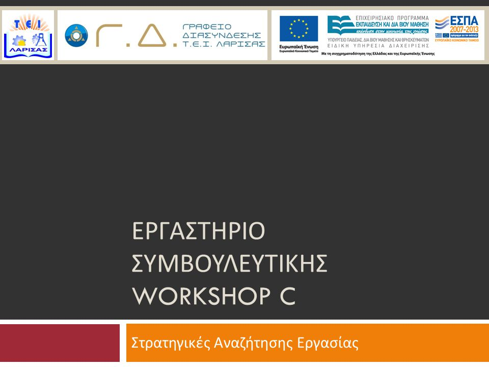 Εργαςτηριο Συμβουλευτικης Workshop C