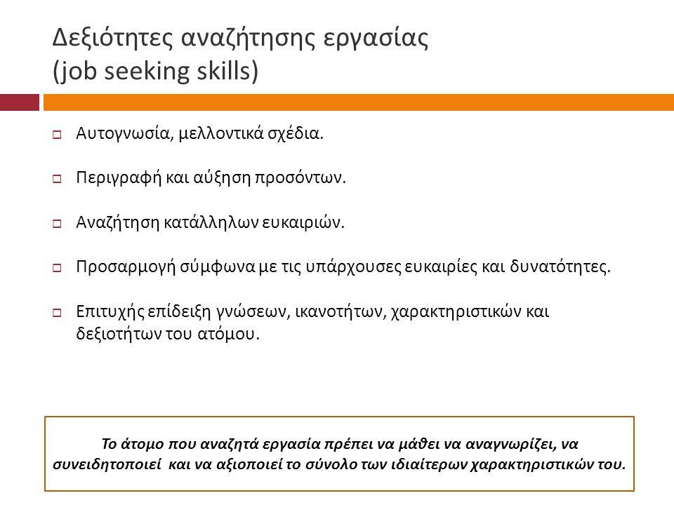 Δεξιότητες αναζήτησης εργασίας (job seeking skills)