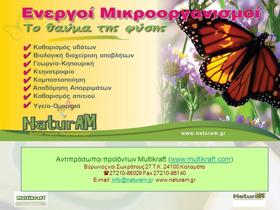 Αντιπρόσωποι προϊόντων Multikraft (www.multikraft.com)