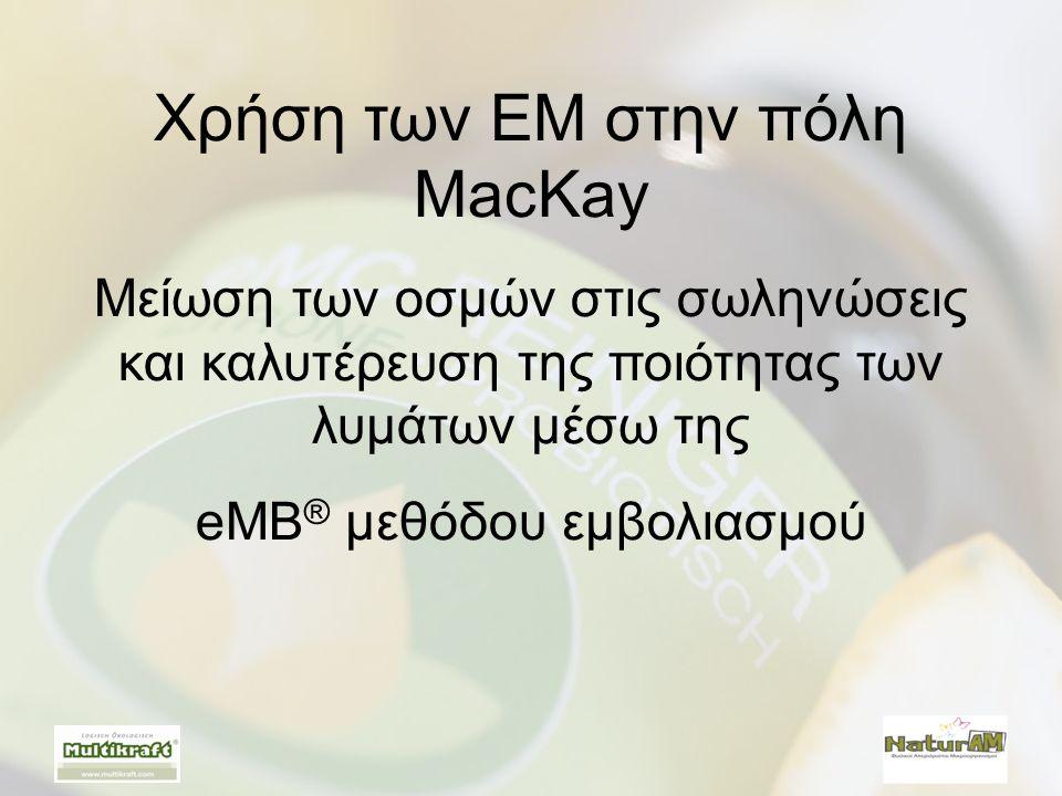 Χρήση των ΕΜ στην πόλη MacKay