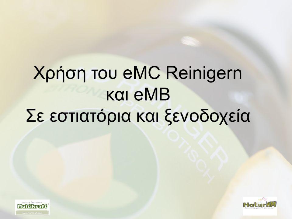 Χρήση του eMC Reinigern και eMB Σε εστιατόρια και ξενοδοχεία