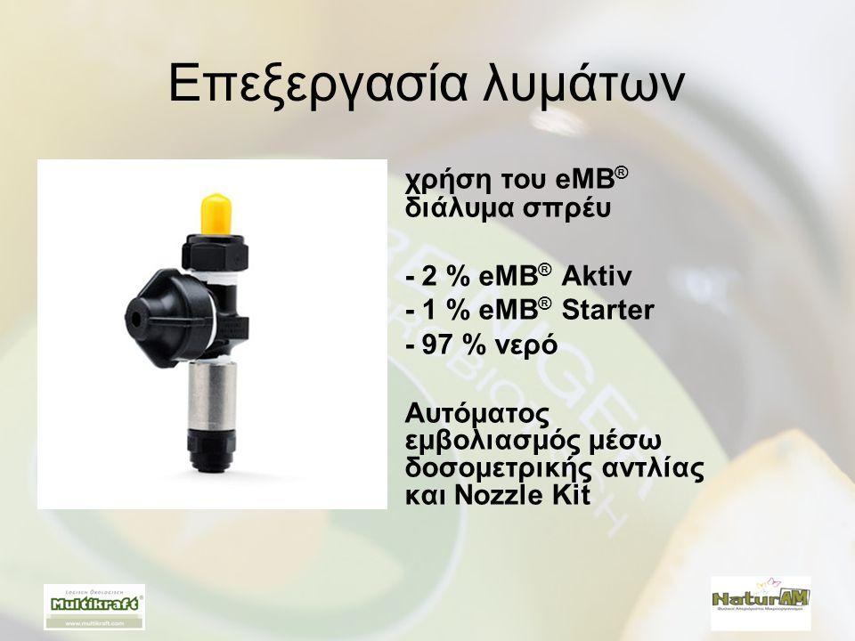 Επεξεργασία λυμάτων χρήση του eMB® διάλυμα σπρέυ - 2 % eMB® Aktiv