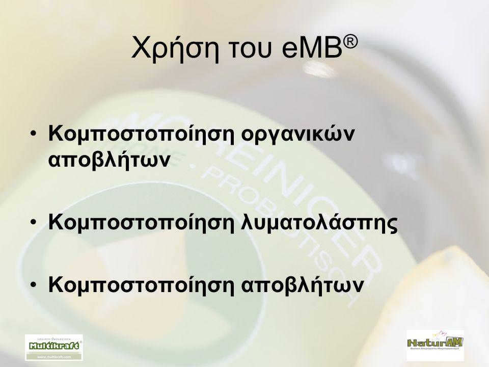 Χρήση του eMB® Κομποστοποίηση οργανικών αποβλήτων