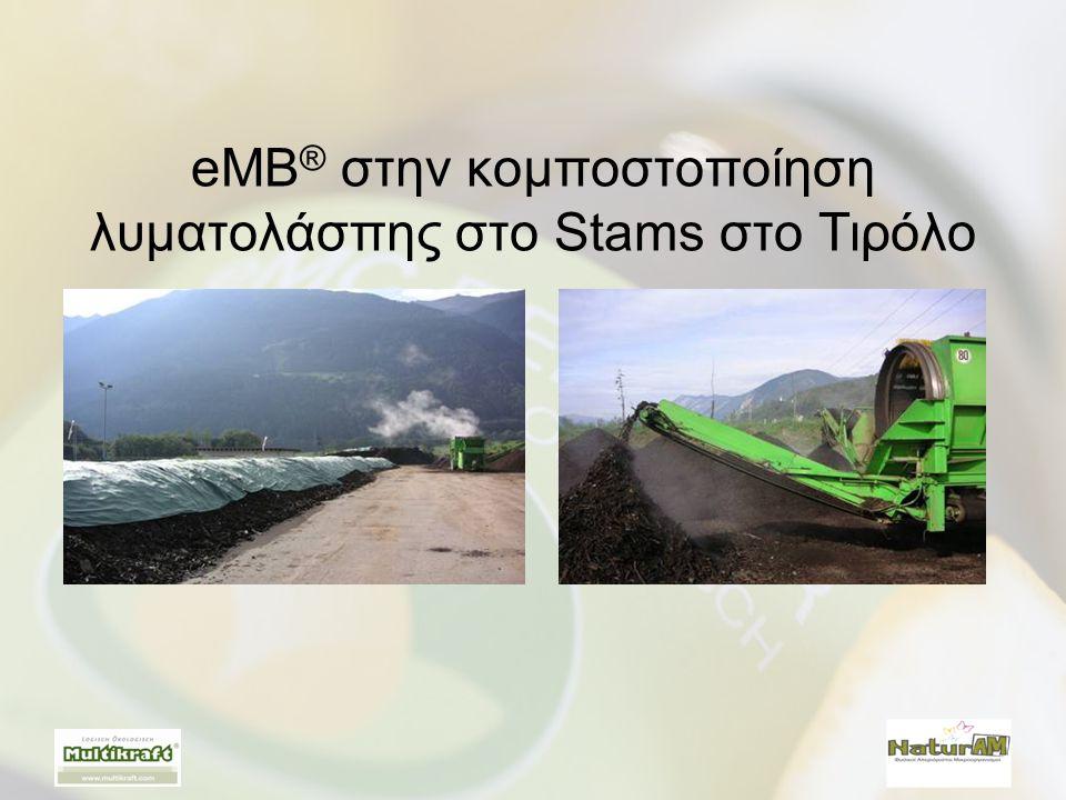 eMB® στην κομποστοποίηση λυματολάσπης στο Stams στο Τιρόλο