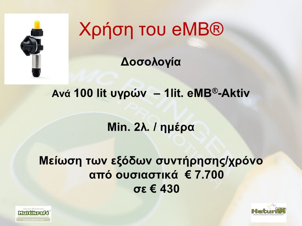 Χρήση του eMB® Δοσολογία Min. 2λ. / ημέρα