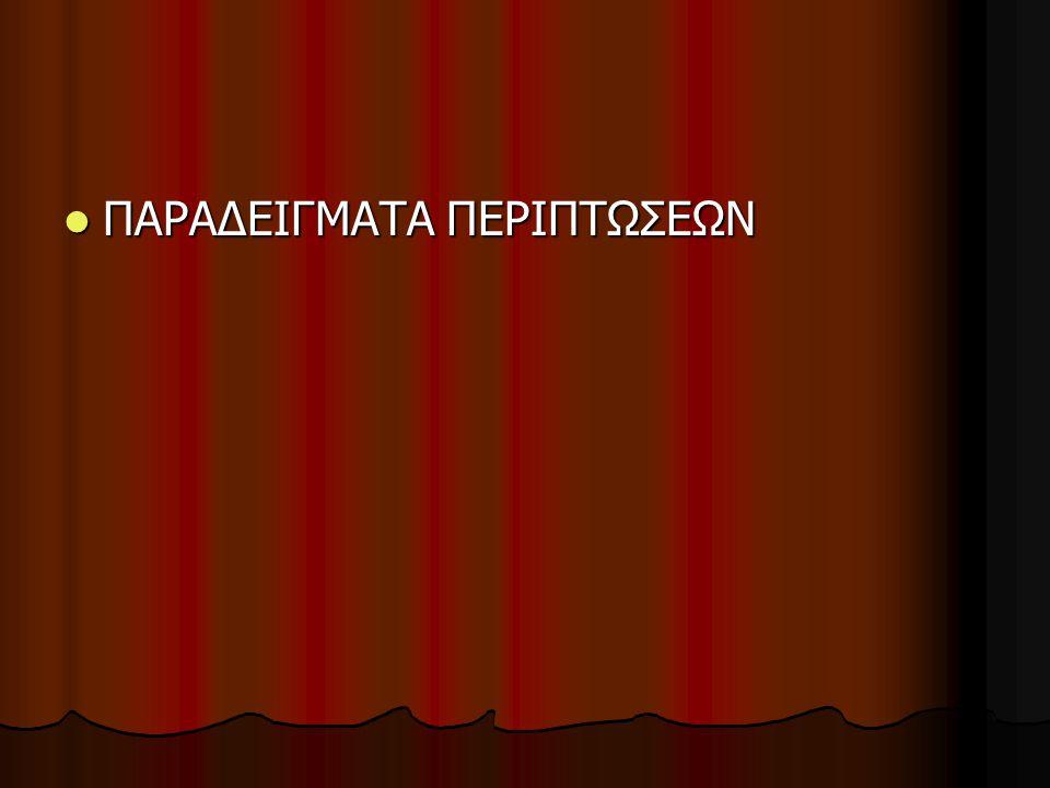 ΠΑΡΑΔΕΙΓΜΑΤΑ ΠΕΡΙΠΤΩΣΕΩΝ