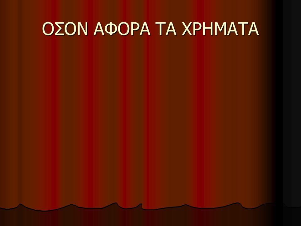 ΟΣΟΝ ΑΦΟΡΑ ΤΑ ΧΡΗΜΑΤΑ