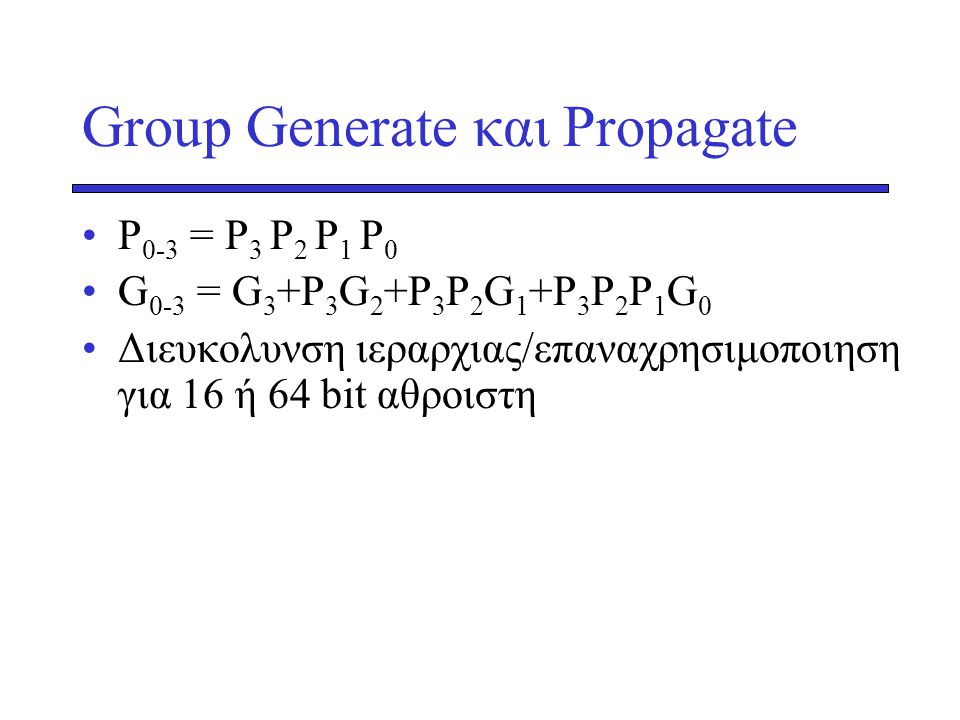 Group Generate και Propagate