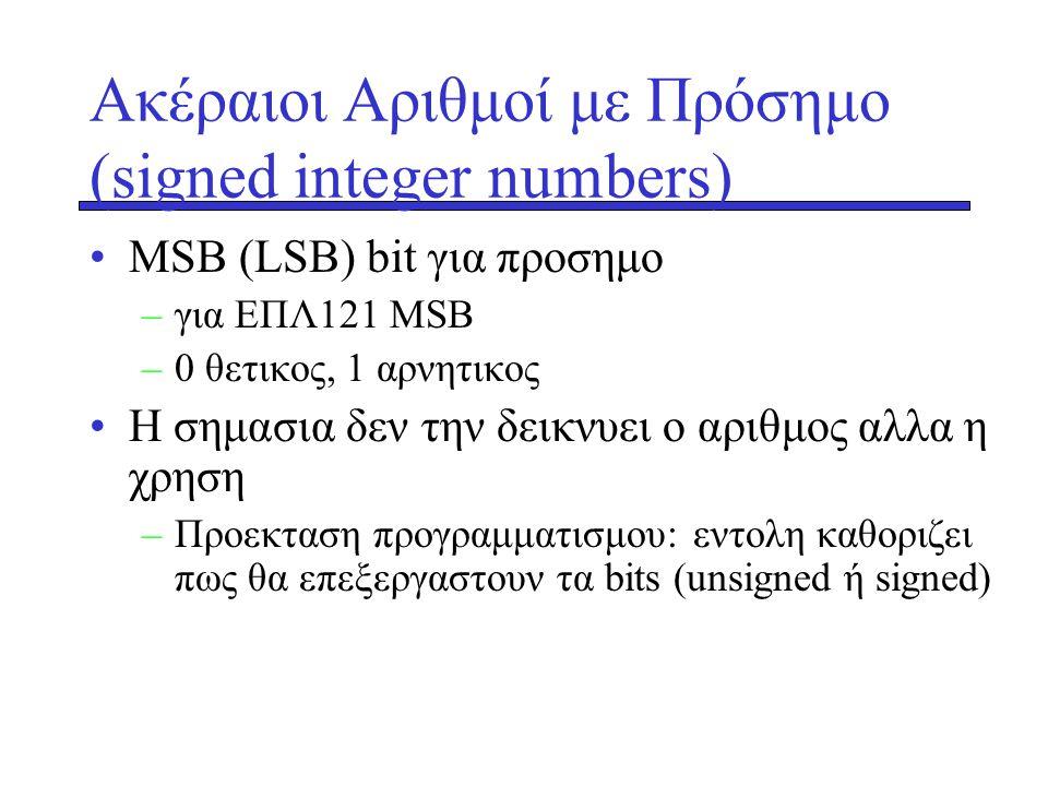 Ακέραιοι Αριθμοί με Πρόσημο (signed integer numbers)