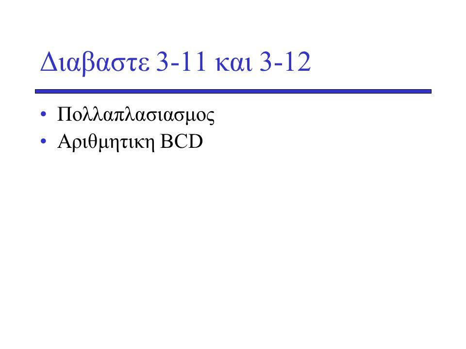 Διαβαστε 3-11 και 3-12 Πολλαπλασιασμος Aριθμητικη ΒCD
