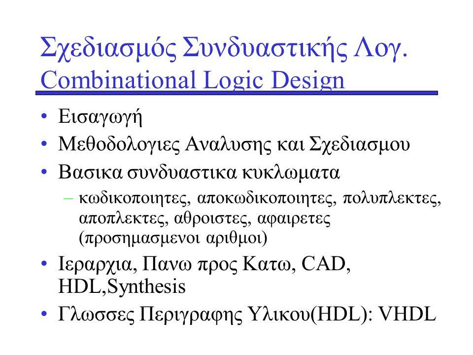 Σχεδιασμός Συνδυαστικής Λογ. Combinational Logic Design