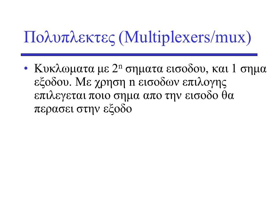 Πολυπλεκτες (Multiplexers/mux)