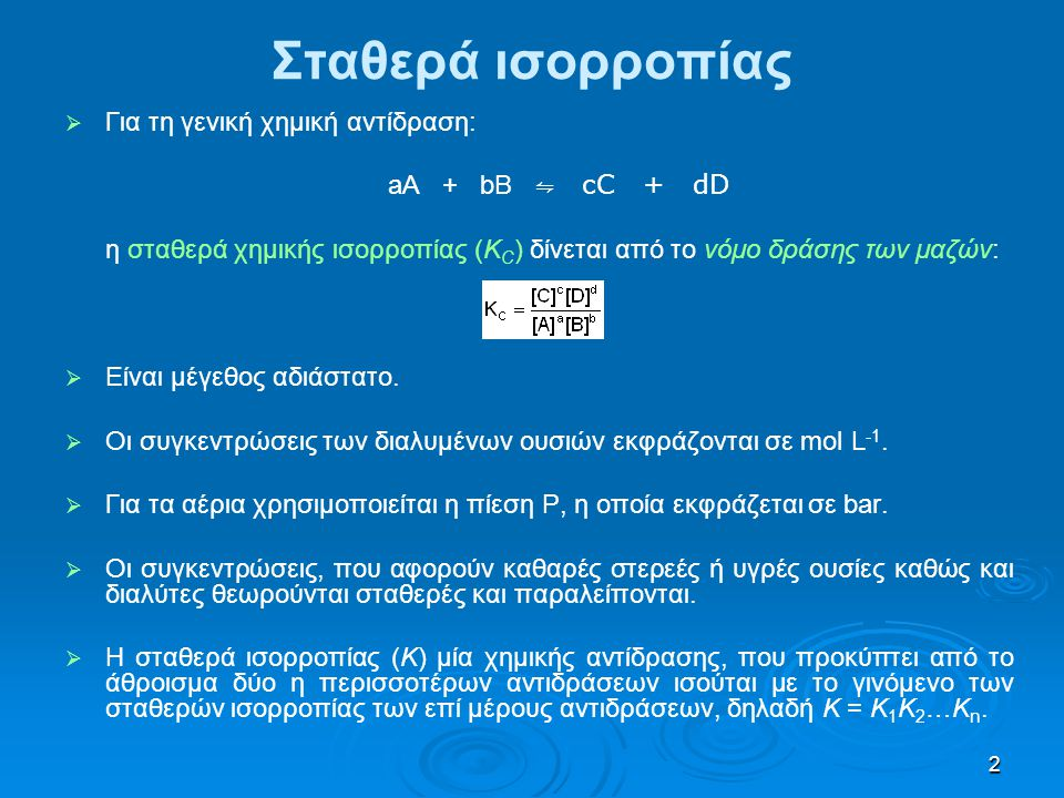 Σταθερά ισορροπίας Για τη γενική χημική αντίδραση: aA + bB ⇋ cC + dD