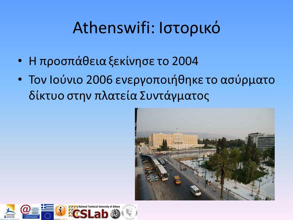 Athenswifi: Ιστορικό Η προσπάθεια ξεκίνησε το 2004