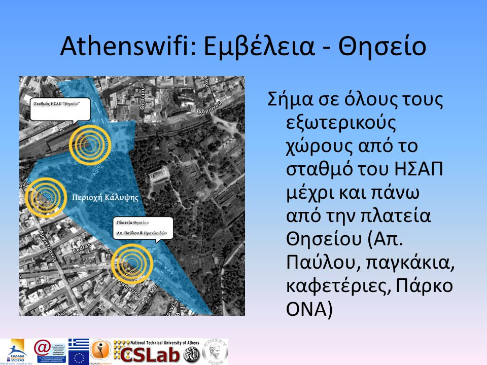 Athenswifi: Εμβέλεια - Θησείο