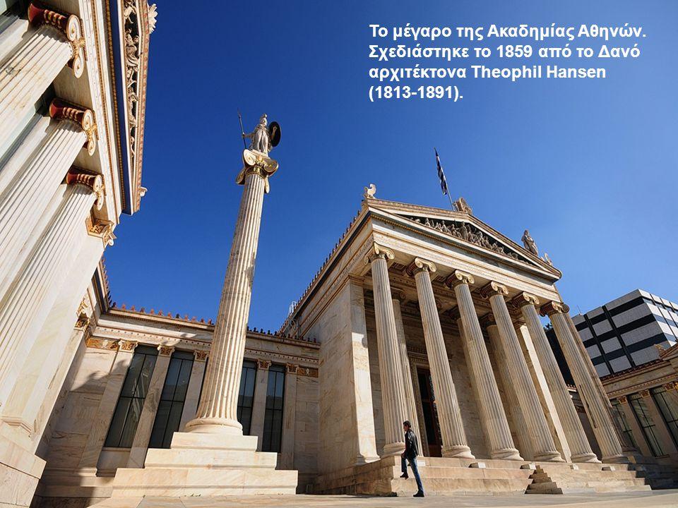 Το μέγαρο της Ακαδημίας Αθηνών