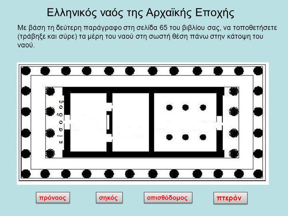 Ελληνικός ναός της Αρχαϊκής Εποχής