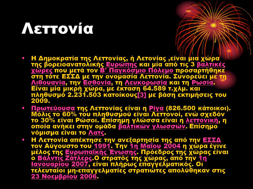 Λεττονία