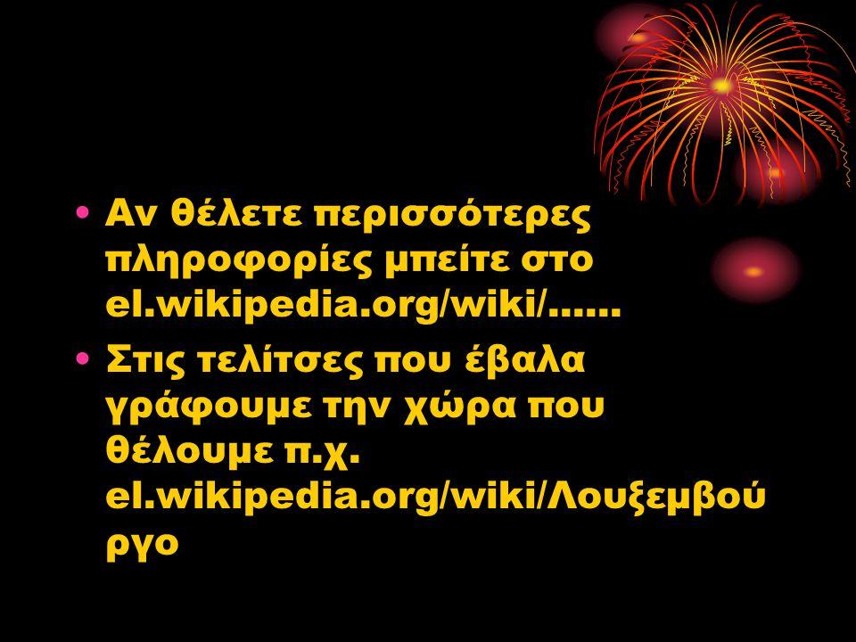 Αν θέλετε περισσότερες πληροφορίες μπείτε στο el.wikipedia.org/wiki/......