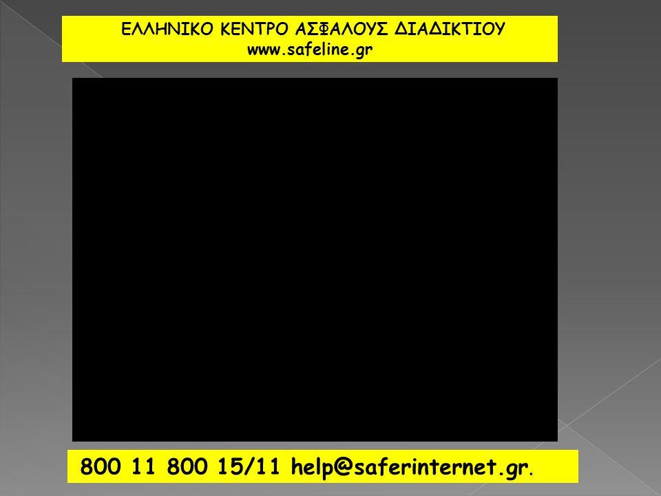 ΕΛΛΗΝΙΚΟ ΚΕΝΤΡΟ ΑΣΦΑΛΟΥΣ ΔΙΑΔΙΚΤΙΟΥ www.safeline.gr