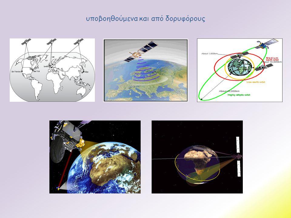 υποβοηθούμενα και από δορυφόρους